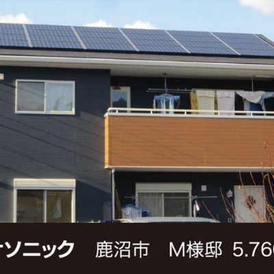 太陽光発電パネル設置(パナソニック)鹿沼市M様 - 株式会社ソーラー・ブレス - 施工事例
