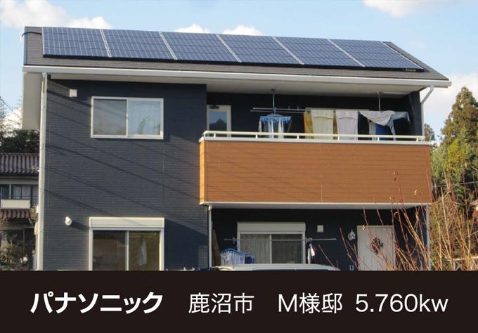 株式会社ソーラー・ブレス:太陽光発電パネル設置(パナソニック)鹿沼市M様