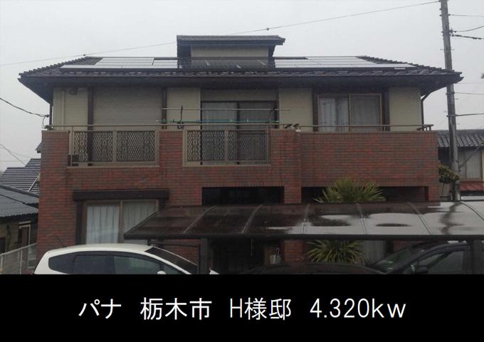 株式会社ソーラー・ブレス:太陽光発電パネル設置(パナソニック)栃木市H様4.32KW