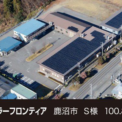 太陽光発電パネル設置(ソーラーフロンティア)鹿沼市S様 - 株式会社ソーラー・ブレス - 施工事例