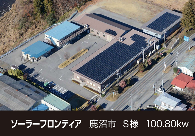 株式会社ソーラー・ブレス:太陽光発電パネル設置(ソーラーフロンティア)鹿沼市S様