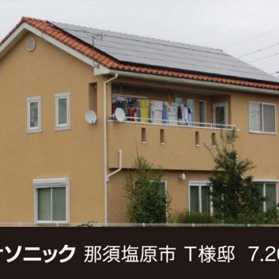 太陽光発電パネル設置(パナソニック)那須塩原市T様 - 株式会社ソーラー・ブレス - 施工事例