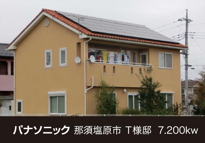 株式会社ソーラー・ブレス:太陽光発電パネル設置(パナソニック)那須塩原市T様