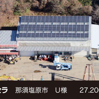 太陽光発電パネル設置(京セラ)那須塩原市U様 - 株式会社ソーラー・ブレス - 施工事例