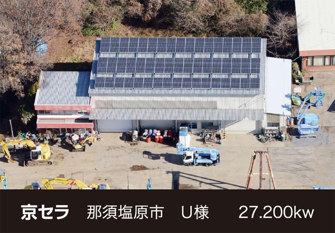 株式会社ソーラー・ブレス:太陽光発電パネル設置(京セラ)那須塩原市U様