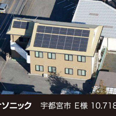 太陽光発電パネル設置(パナソニック)宇都宮市E様 - 株式会社ソーラー・ブレス - 施工事例