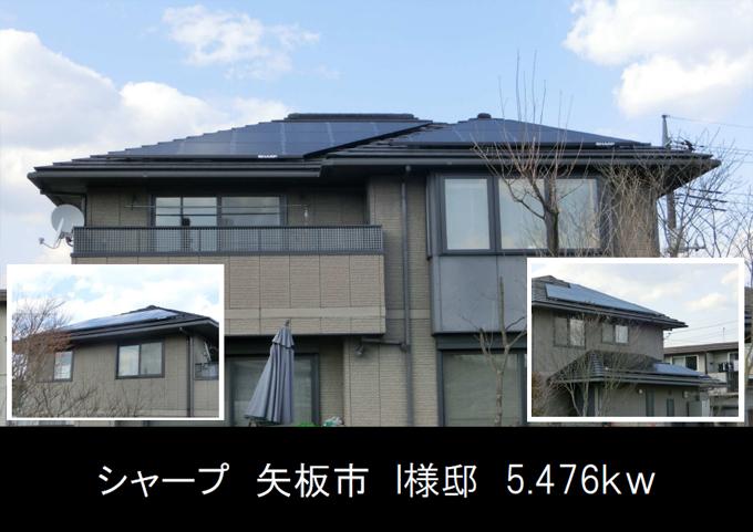 株式会社ソーラー・ブレス:太陽光発電パネル設置(シャープ)矢板市I様