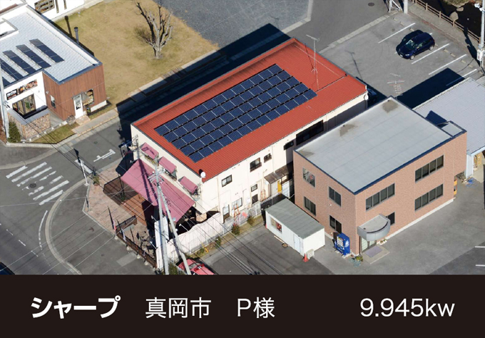 株式会社ソーラー・ブレス:太陽光発電パネル設置(シャープ)真岡市P様