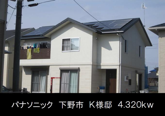 株式会社ソーラー・ブレス:太陽光発電パネル設置(パナソニック)下野市K様