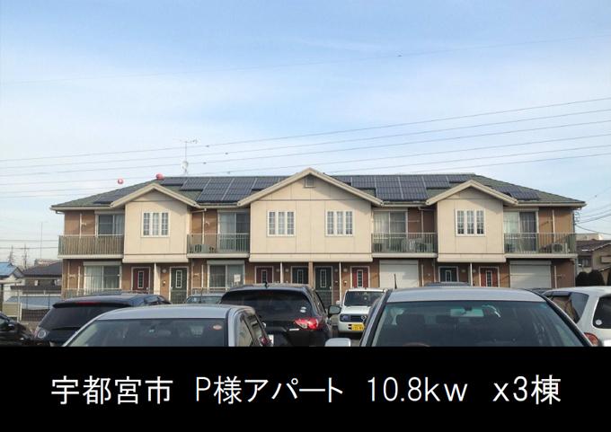 株式会社ソーラー・ブレス:太陽光発電パネル設置 宇都宮市P様アパート