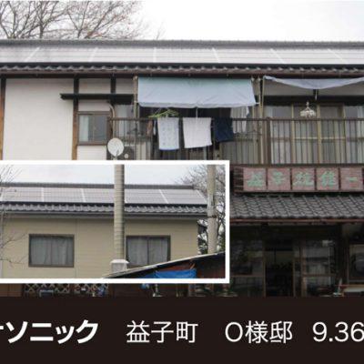 太陽光発電パネル設置(パナソニック)益子町O様 - 株式会社ソーラー・ブレス - 施工事例
