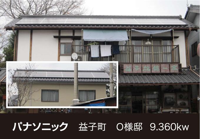 株式会社ソーラー・ブレス:太陽光発電パネル設置(パナソニック)益子町O様