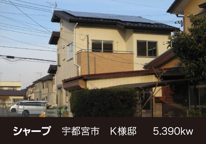 株式会社ソーラー・ブレス:太陽光発電パネル設置(シャープ)宇都宮市K様