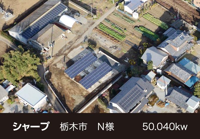 株式会社ソーラー・ブレス:太陽光発電パネル設置(シャープ)栃木市N様