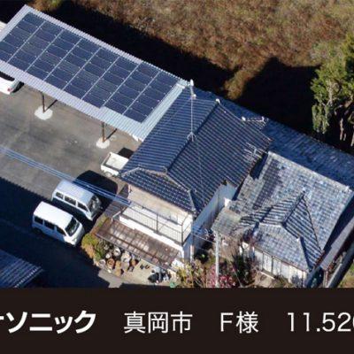 太陽光発電パネル設置(パナソニック)真岡市F様 - 株式会社ソーラー・ブレス - 施工事例