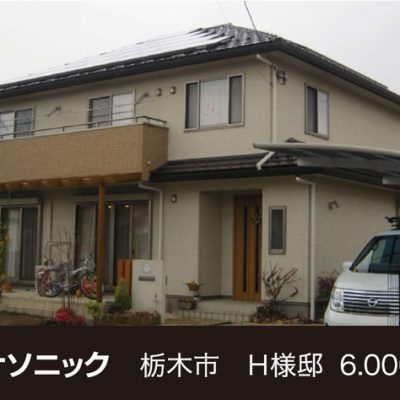 太陽光発電パネル設置(パナソニック)栃木市H様6KW - 株式会社ソーラー・ブレス - 施工事例