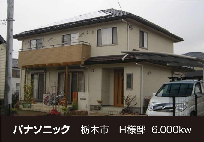 株式会社ソーラー・ブレス:太陽光発電パネル設置(パナソニック)栃木市H様6KW