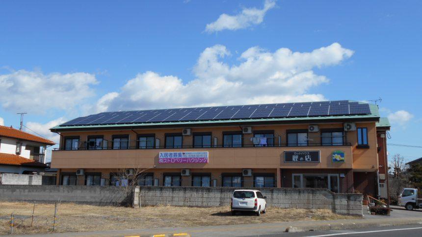 株式会社ソーラー・ブレス:太陽光発電パネル設置(パナソニック)日光市H様アパート50.5KW